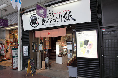 Kikuya0909032