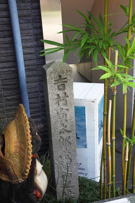 Yosimura0909051