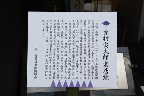 Yosimura0909052