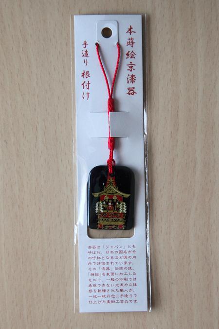 Naginataboko1007182