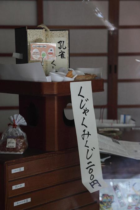 Tanakajinjya1009087