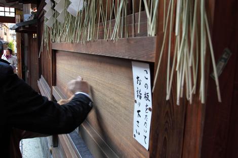 Kyotoebisujinjya11011011