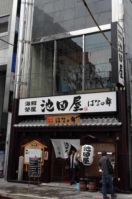 Ikedaya0606291