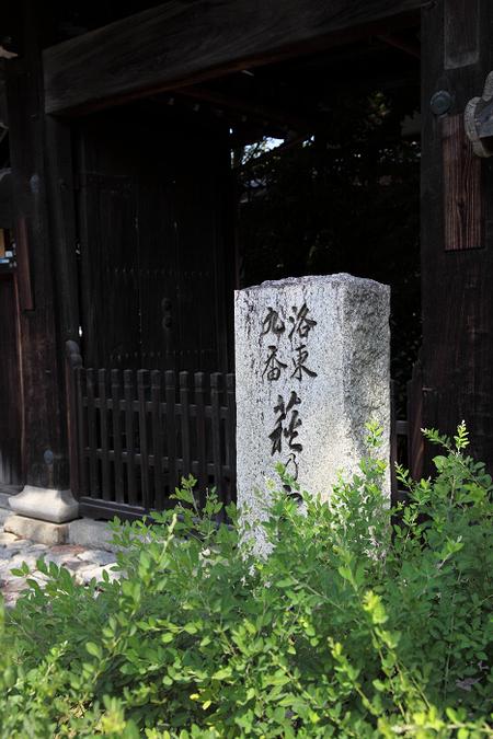 Kousyoji110901