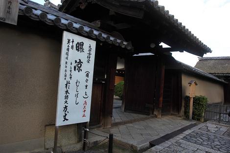 Daitokuji1110071