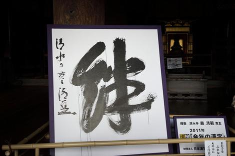 Kiyomizu1112311