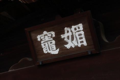 Mansyuin1310238