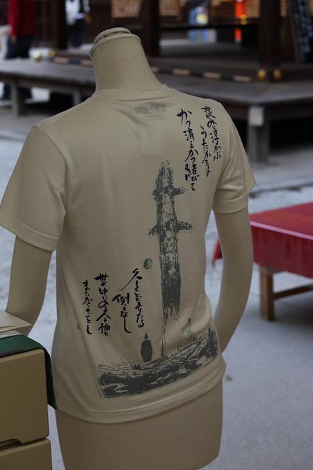 Tadasunomori1310275