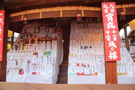 Kyotoebisujinjya1401123