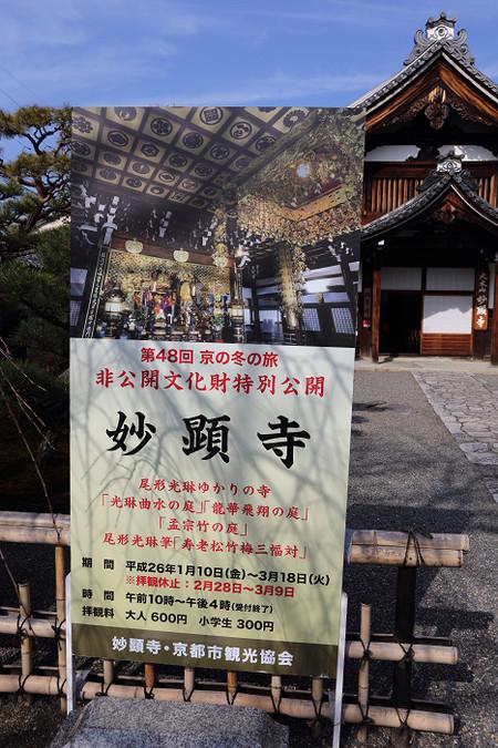 Myoukenji1402062
