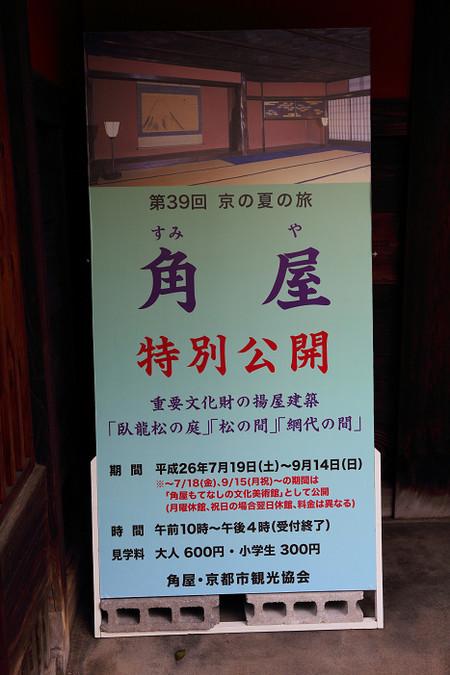 Sumiya1408221