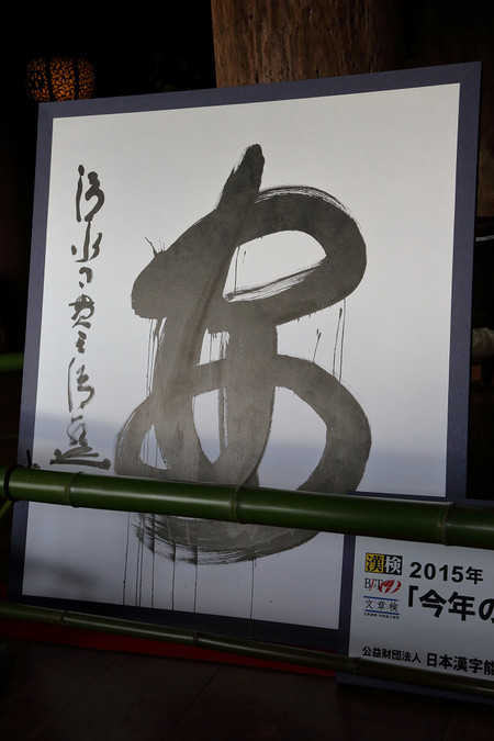 Kiyomizudera1512311