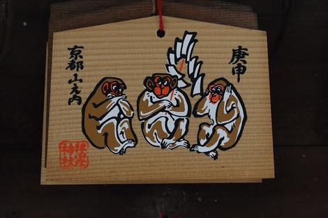 Sarutahikojinjya1601036