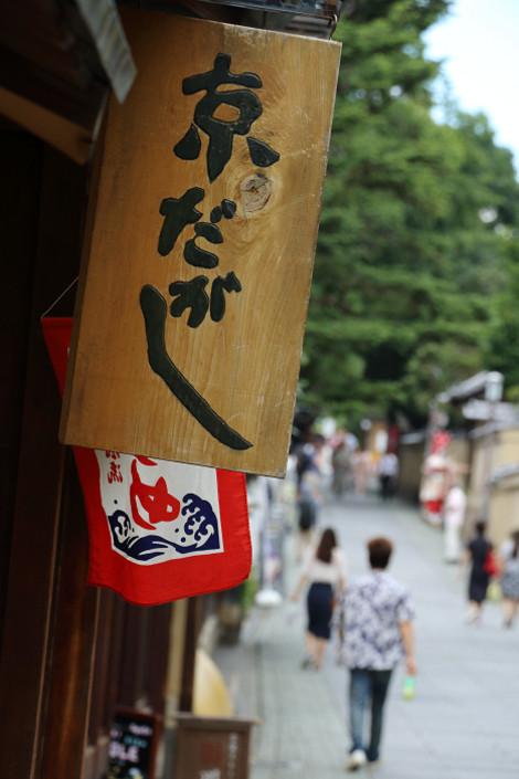 Koudaiji1609101_2
