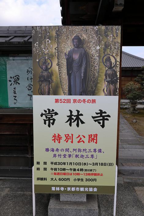 Jourinji1801271