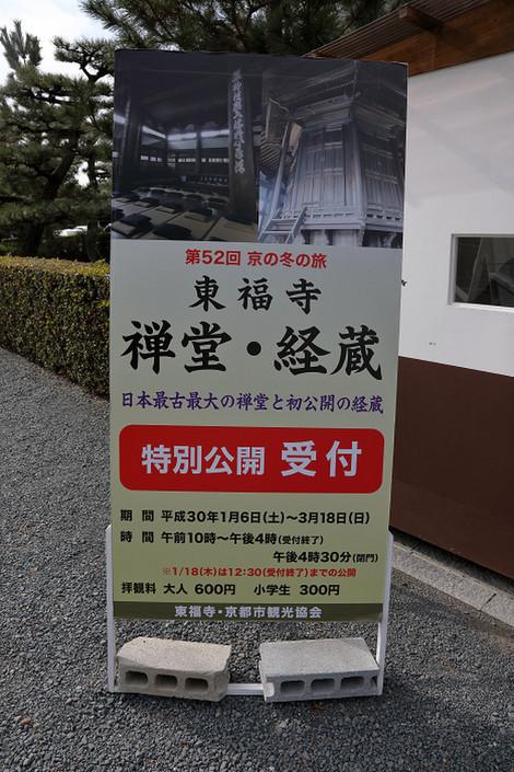 Toufukuji1802251