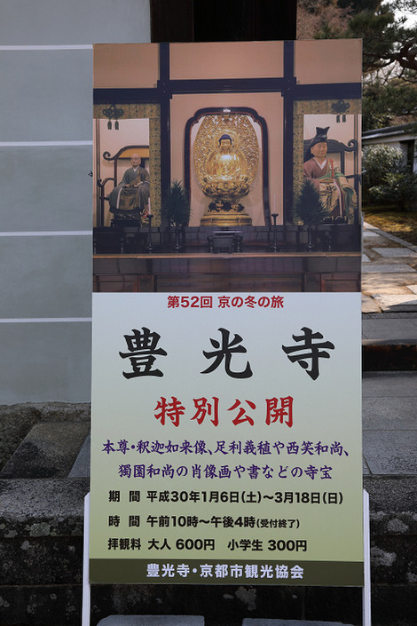 Houkouji1803011