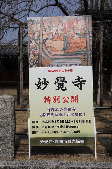 Myoukakuji1803011