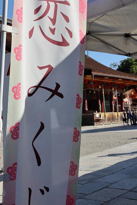 Yasakajinja1811036