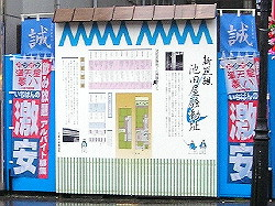 ikedayaato11