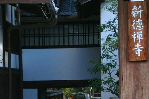 sintokuji0512221