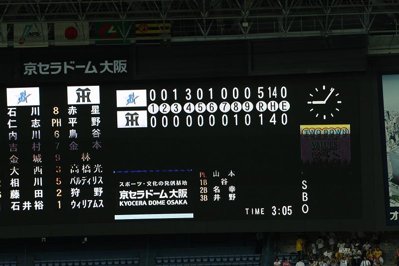 Osaka08082220
